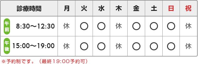 豊田市TCM鍼灸院の診療時間