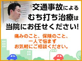 豊田市で交通事故治療ならTCM鍼灸院