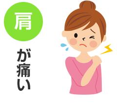 豊田市で肩が痛いならTCM鍼灸院