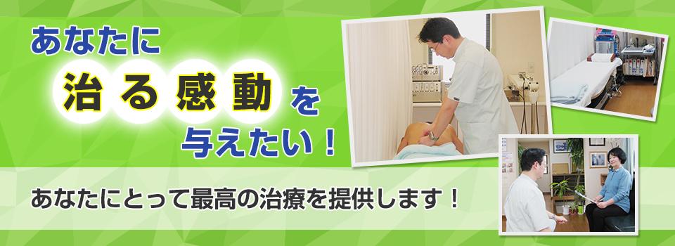 豊田市の鍼灸院ならTCM鍼灸院